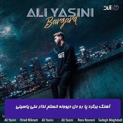 آهنگ برگرد پا رو دل دیوونه خستم نذار علی یاسینی