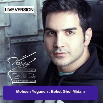 Mohsen Yeganeh – Behet Ghol Midam