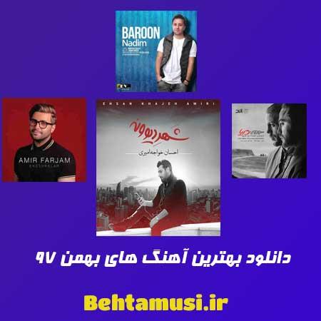 دانلود بهترین آهنگ های بهمن 97
