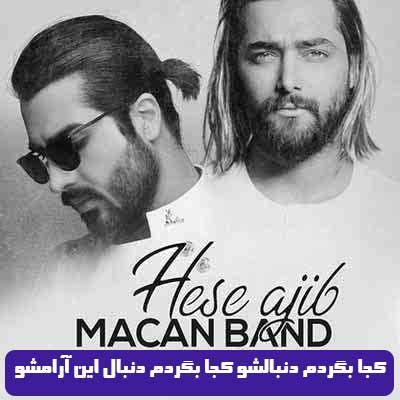 دانلود آهنگ جدید ماکان بند به نام حس عجیب ترانه و موزیک : ماکان بند, تنظیم: امیر میلاد نیکزاد Download New Music Macan Band – Hesse Ajib