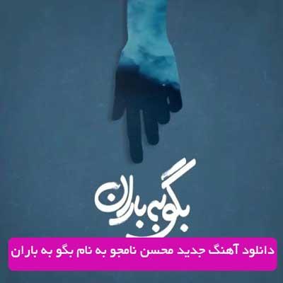 دانلود آهنگ محسن نامجو به نام بگو به باران