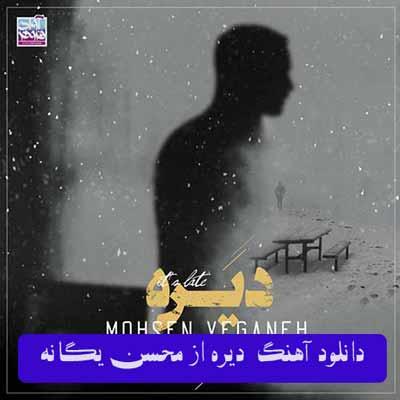 دانلود آهنگ دیره از محسن یگانه