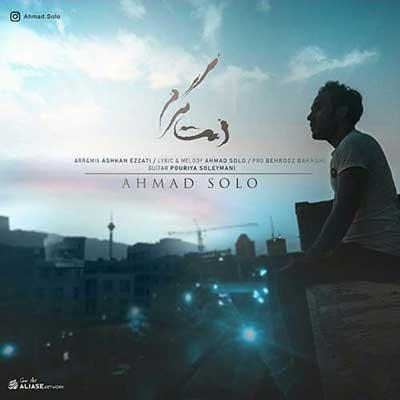 آهنگ احمد سلو دمت گرم