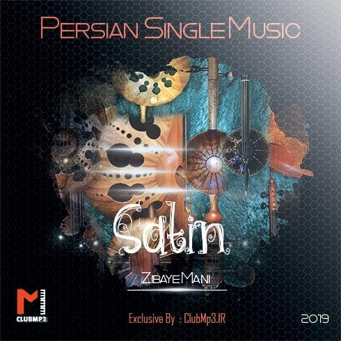 آهنگ ستین زیبای منی Satin Zibaye Mani