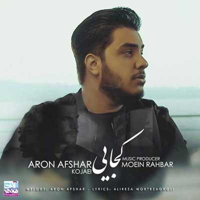 دانلود آهنگ باور کن من برای خنده ات از آرون افشار