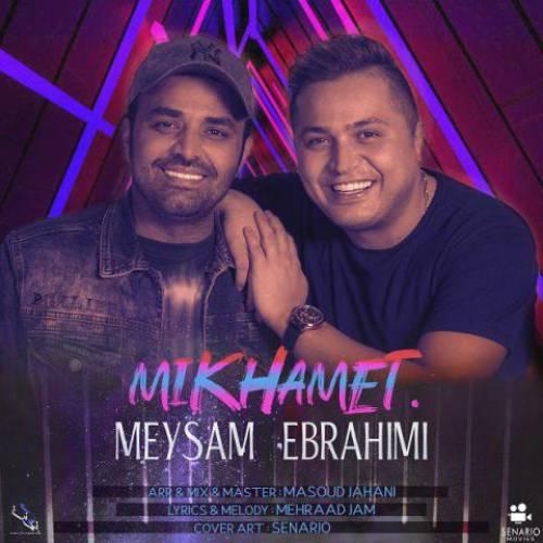 دانلود آهنگ میثم ابراهیمیمیخوامت