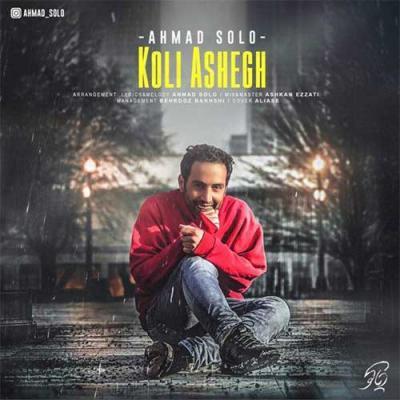 دانلود آهنگ آهای کولی عاشق از احمد سولو