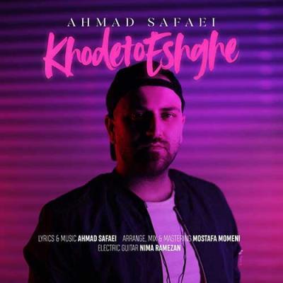 دانلود آهنگ انقد خوبی فقط خودتو عشقه از احمد صفایی