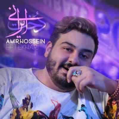 دانلود آهنگ امیرحسین افتخاریدخت ایرانی