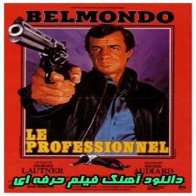 دانلود آهنگ فیلم حرفه ای Le Professionnel