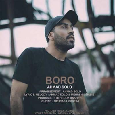 دانلود آهنگ اگه دل تو با اونه برو منم رویامو میبازم احمد سولو