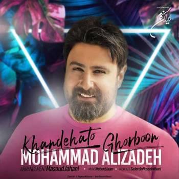 آهنگ این نبض قلب خستم به تو بستگی داره محمد علیزاده