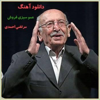 دانلود آهنگ مرتضی احمدی عمو سبزی فروش