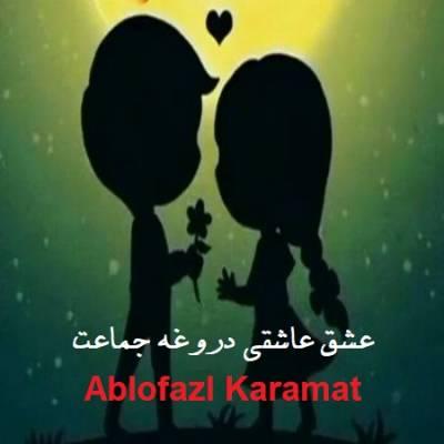 دانلود آهنگ عشق عاشقی دروغه جماعت ابوالفضل کرامت