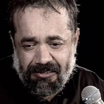 دانلود مداحی یابن زهرا توبه کردم محمود کریمی