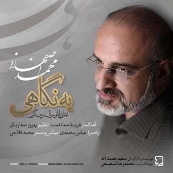 دانلود تیتراژ پایانی سریال زمین گرممحمد اصفهانی