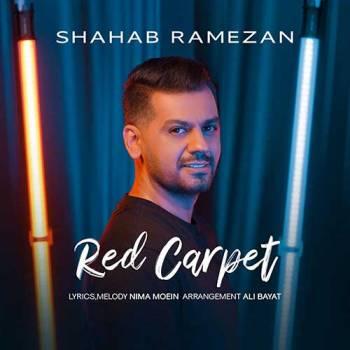 آهنگ موهاتو وا کن تا زندگیمو رنگ بزنه شهاب رمضان