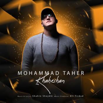 آهنگ خواهشا میخوام که مال خودم باشی محمد طاهر