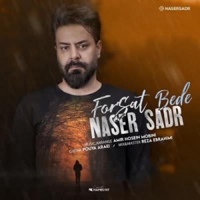 دانلود آهنگ یکمی فرصت بده ناصر صدر