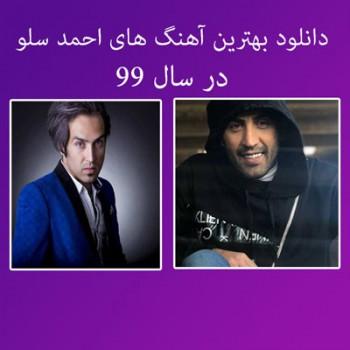 دانلود بهترین آهنگ های احمد سلو