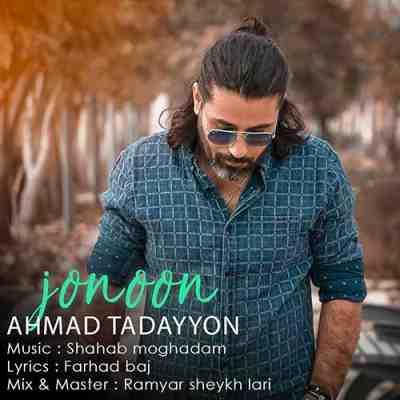 آهنگ من تو بدترین روزای عمرم میخواستمت احمد تدین