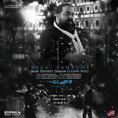 آهنگ هیچ وقت نفهمیدی چقدر دوست دارم رضا صادقی