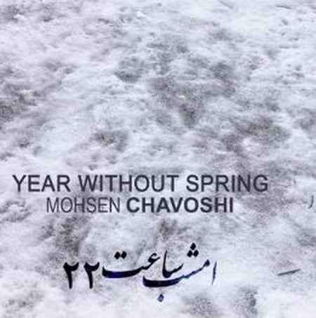 دانلود آهنگ رو بخار شیشه اسمت محسن چاوشی
