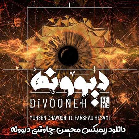 دانلود ریمیکس محسن چاوشیدیوونه