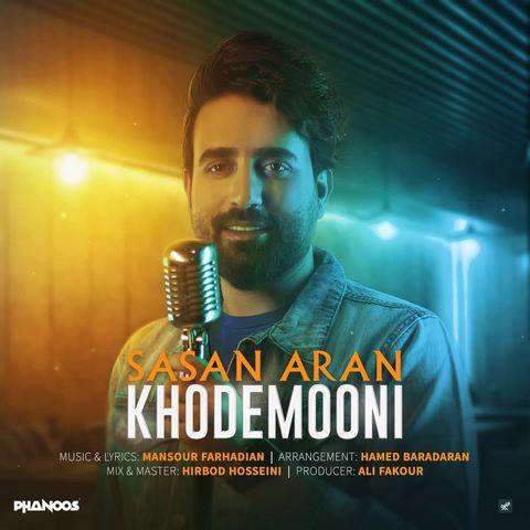 آهنگ تویی دل و دلدارم منو وادارم ساسان آران