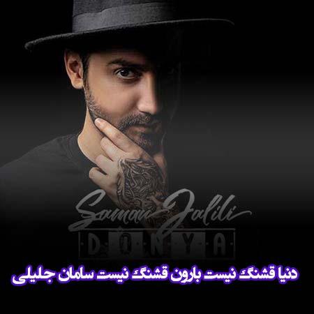 دانلود آهنگ دنیا قشنگ نیست سامان جلیلی