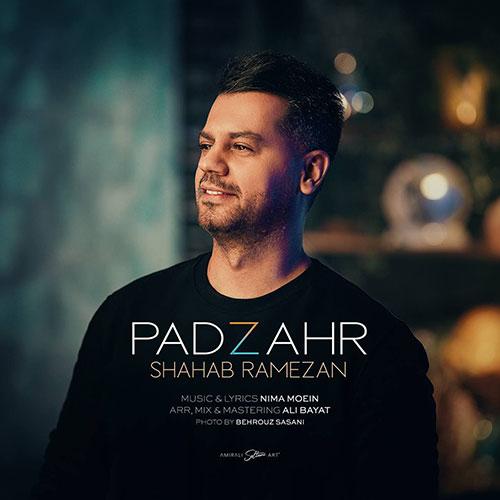 دانلود آهنگ من جفت و جورم با تو شهاب رمضان