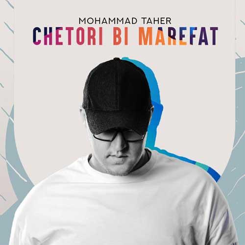 دانلود آهنگ محمد طاهرچطوری بی معرفت