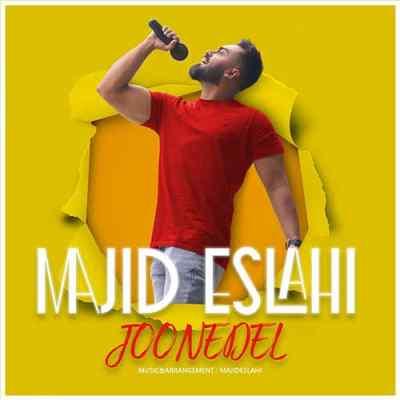 آهنگ آخه من برم برم برم قربون نگات بشم مجید اصلاحی