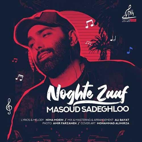 آهنگ تو اعتماد این قلبو به دست بیار مسعود صادقلو