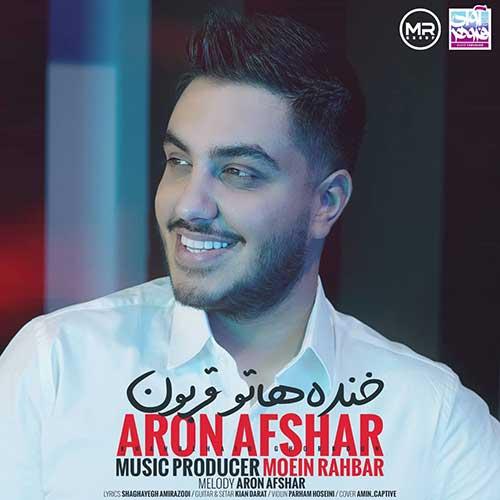 آهنگ بخند که محوت بشم خنده هاتو قربون آرون افشار