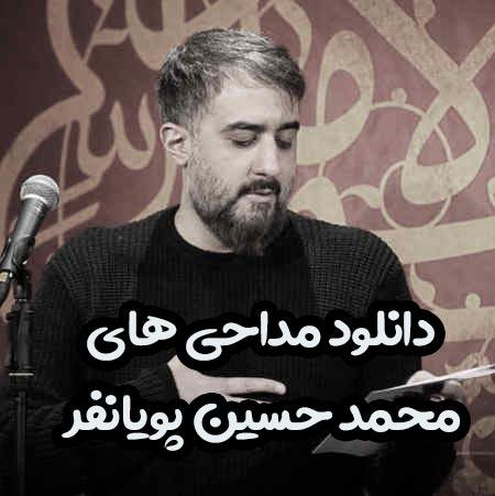 دانلود مداحی های محمد حسین پویانفر محرم 1400