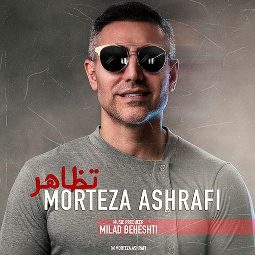 دانلود آهنگ تظاهر کردم خوشحالم مرتضی اشرفی