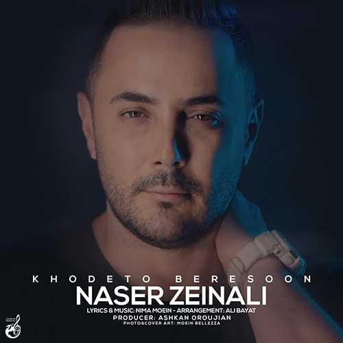دانلود آهنگ من دلم از دوری خسته شده ناصر زینعلی