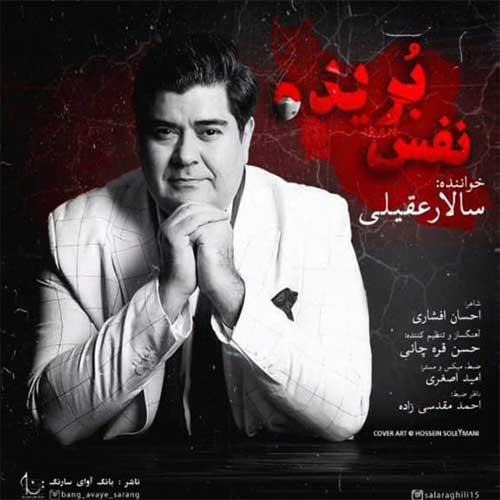 ایران به بغض مرده در گلو سوگند سالار عقیلی