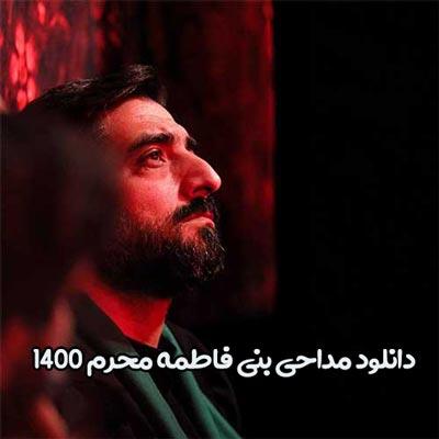 دانلود مداحی بنی فاطمه محرم 1400