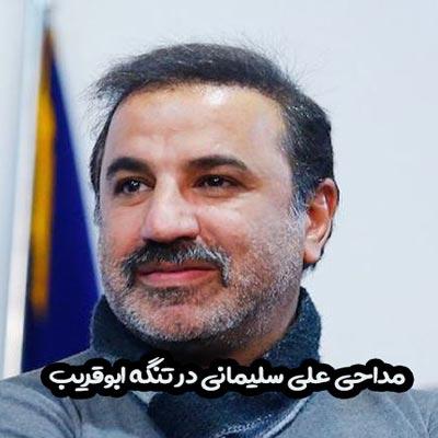 مداحی علی سلیمانی در تنگه ابوقریب