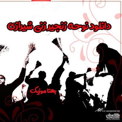 دانلود نوحه زنجیر زنی شیرازی