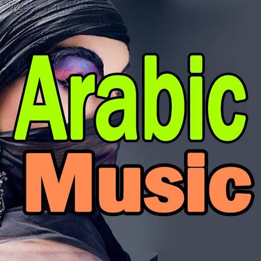دانلود آهنگ عربی شاد برای ماشین